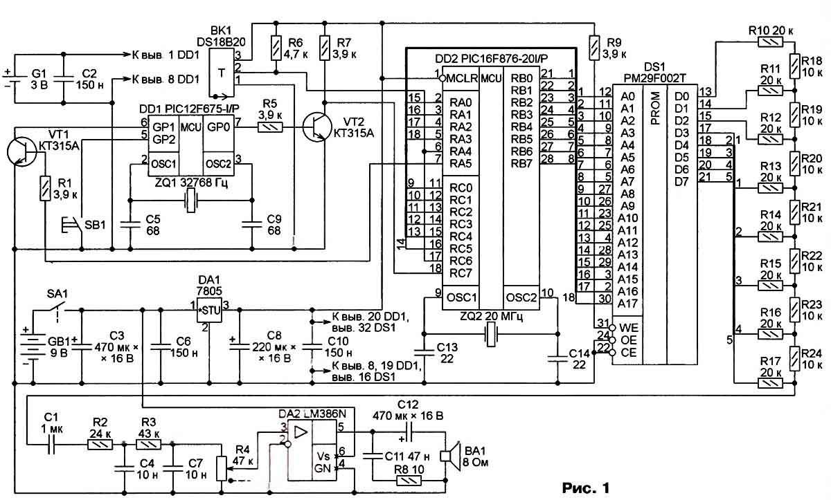 Схема электронных часов изображена на рис. 1. Функции счёта и звуковой индикации времени разделены между...