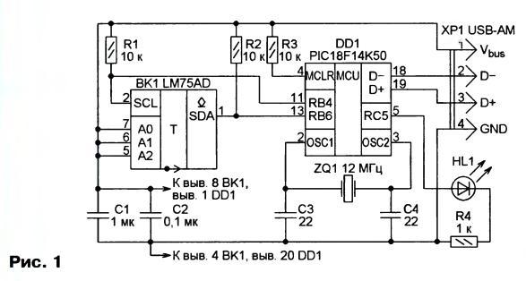Схема термометра показана на