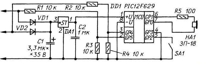 Схема автомобильного сигнализатора, напоминающего о необходимости выключить и включить фары, показана на рисунке.