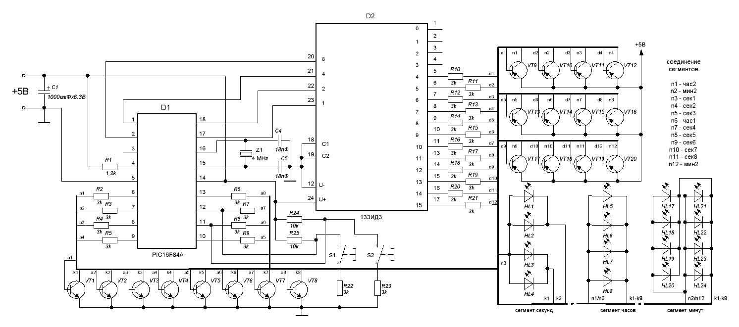 схема задания времени в часах на микрлпроцессорн