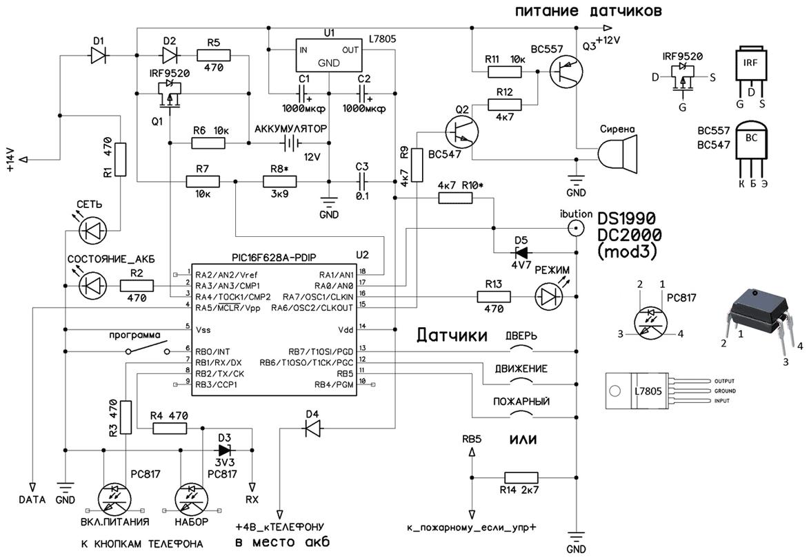 Схема самодельной gsm сигнализации фото 705