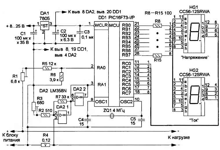 Рис. 1. Схема устройства показана на рисунке Измеряемое напряжение поступает на линию порта RA0 (сконфигурированную...