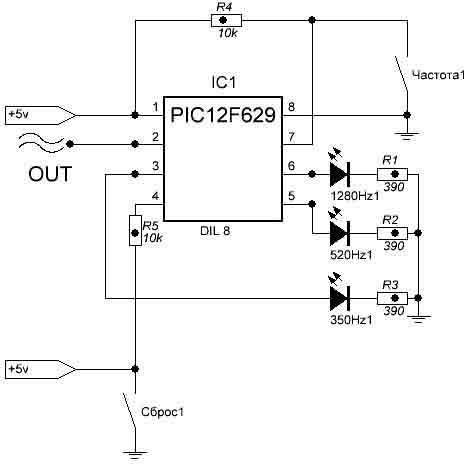 ...техники.Очень нужен был он для калибровки Частотомера, хотел его сделать на PIC12F629,так как имелось их много...
